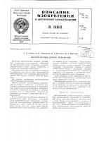 Патент 161641 Патент ссср  161641