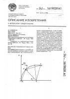 Патент 1619039 Способ разбивки круговых кривых