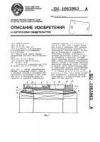 Патент 1065963 Статор электрической машины