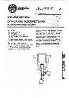 Патент 1032277 Горелка для сжигания жидкого топлива