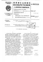 Патент 802358 Смазочная композиция