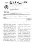 Патент 317701 Способ улавливания пыли из отходящих газов