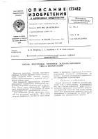 Патент 177412 Способ подготовки торфяных залежей верхового типа к эксплуатации