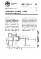 Патент 1323314 Полуавтоматическая установка для сборки и сварки кольцевых швов