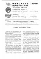 Патент 457844 Камера пульсирующего горения