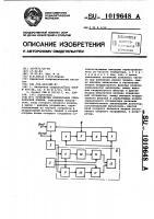 Патент 1019648 Устройство компенсации узкополосной помехи
