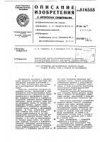 Патент 816555 Устройство для автоматического контроляграниц раздела пульпы, пены и воздухаво флотомашине