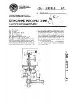 Патент 1237516 Сигнализатор состояния тормозной магистрали поезда