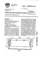 Патент 1819814 Устройство для тушения пожара с вертолета