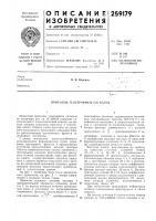 Патент 259179 Приемник телеграфных сигналов