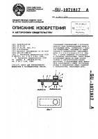 Патент 1071817 Насос для перекачивания жидкостей и газожидкостных смесей
