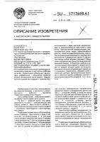 Патент 1717698 Подборщик подметально-уборочной машины