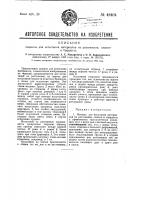 Патент 49404 Машина для испытания материалов на растяжение, сжатие и твердость
