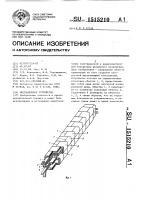 Патент 1515210 Индукционное устройство
