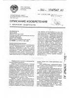 Патент 1747547 Волокноотделитель