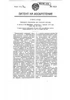 Приводной механизм для плоского рассева