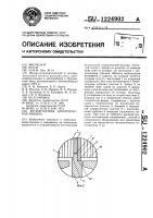 Патент 1224902 Бесконтактная электрическая машина