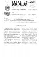 Патент 489631 Маятниковая пила