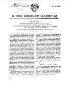 Патент 44290 Способ осаждения асфальтенов из смолы