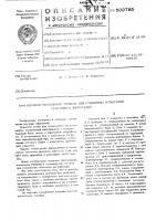 Патент 509785 Весовой расходомер топлива длястендовых испытаний реактивныхдвигателей