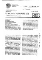 Патент 1728336 Берегозащитное сооружение