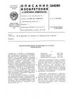 Патент 368280 Электропроводящая композиция на основе полиэтилена