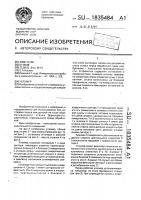 Патент 1835484 Угломер
