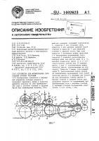 Патент 1402623 Устройство для формирования слоя стеблей лубяных растений