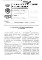 Патент 502387 Индуктивный датчик для систем тревожной сигнализации