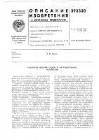 Патент 393330 Патент ссср  393330