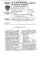 Патент 655717 Цилиндровое моторное масло