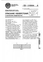 Патент 1143554 Способ дуговой многопроходной сварки труб