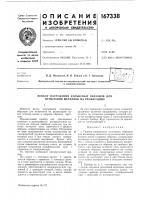 Патент 167338 Патент ссср  167338