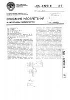 Патент 1229111 Устройство автоматического считывания информации с подвижного состава