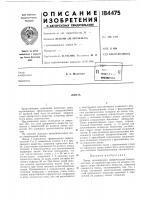 Патент 184475 Патент ссср  184475