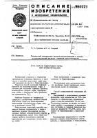 Патент 960221 Способ подготовки торфа для брикетирования
