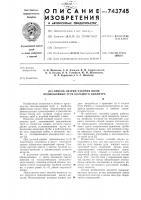 Патент 743745 Способ сварки рабочих швов прямошовных труб большого диаметра
