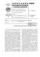 Патент 340101 Автоматический дискриминаторйп?со;спрнаnuehtho-ianri'н''й; библиотека