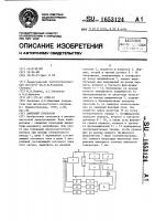 Патент 1653124 Ламповый генератор