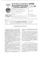 Патент 217370 Устройство для очистки газа