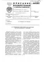 Патент 665283 Порошковая композиция для получения светопоглощающего покрытия
