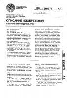 Патент 1500474 Препарат для защиты древесины от гниения
