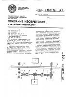Патент 1580178 Пульсатор жидкости