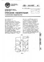 Патент 1511437 Ступень турбомашины