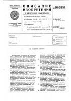 Патент 960351 Защитное покрытие
