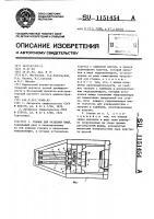 Патент 1151454 Станок для разделки пней