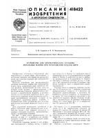 Патент 418422 Патент ссср  418422