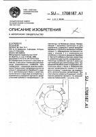 Патент 1708187 Измельчитель материалов