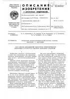 Патент 534650 Способ определения элементов ориентирования съемочных устройств в системе координат носителя