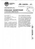 Патент 1230780 Устройство для передачи изделий